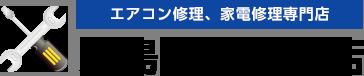 広島電気工事店LOGO